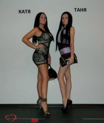 Катя и Таня, (097)511-68-62, Киев на сайте Бордельеро